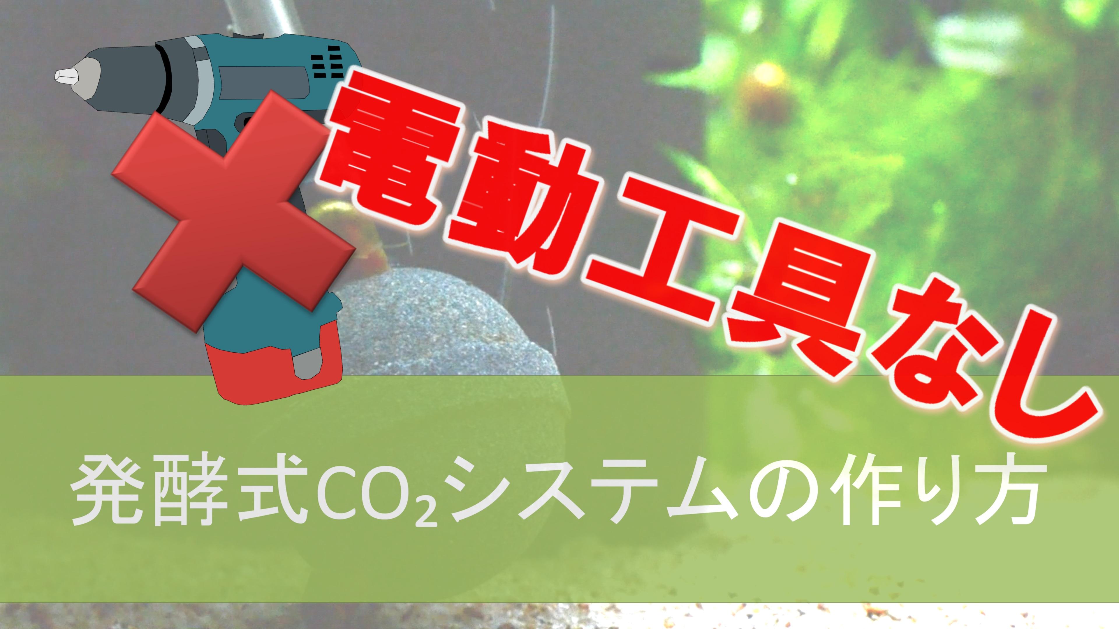 発酵式CO2システムの作り方