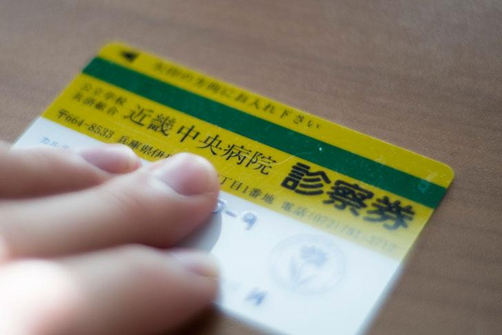 近畿中央病院の診察券