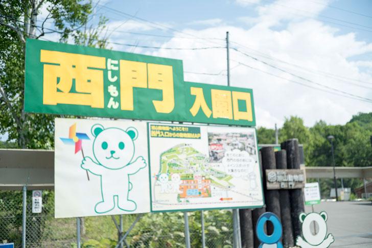 旭山動物園の西門入門口