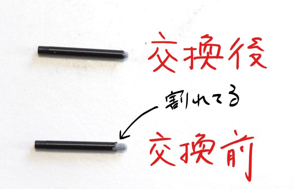 surfaceペンの交換前後のペン先を比較