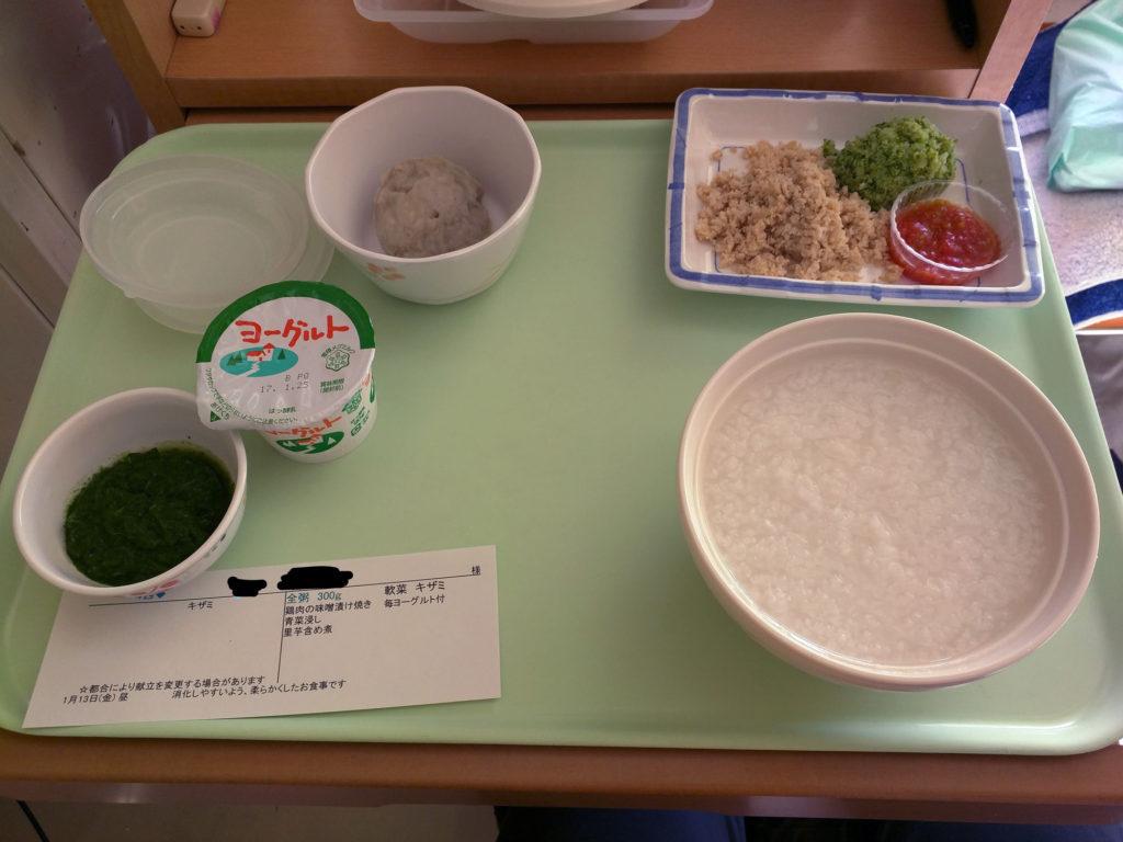 近畿中央病院 入院2日目昼ごはん