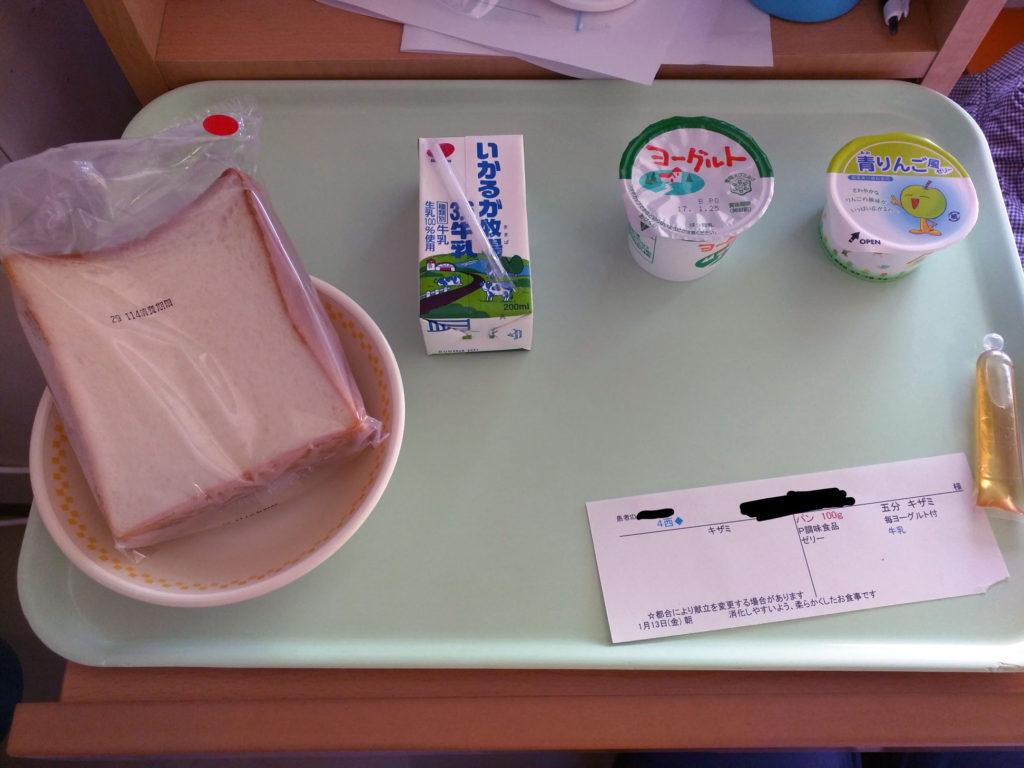 近畿中央病院 入院2日目朝ごはん