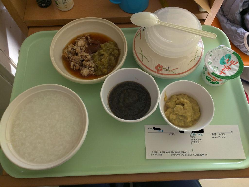近畿中央病院 入院3日目昼ごはん