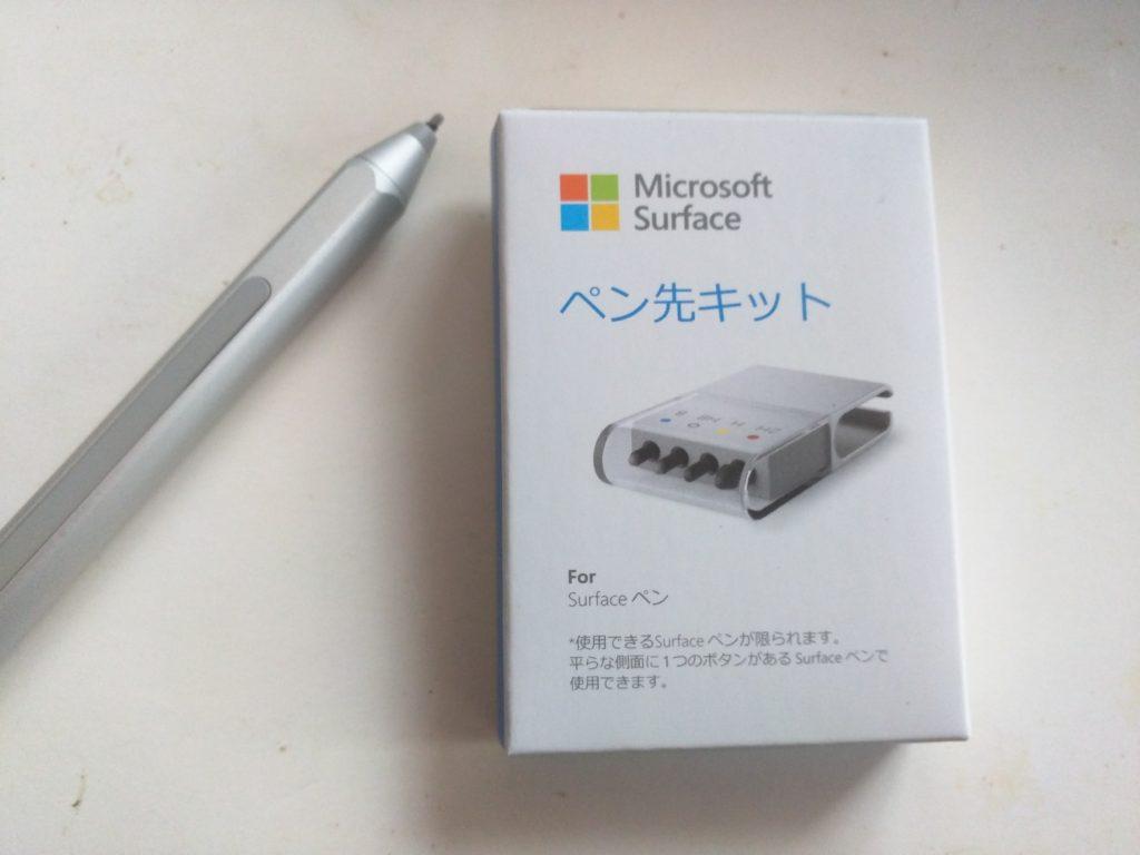 surfaceペンのペン先キット