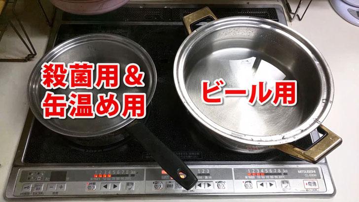 2つの鍋を温める