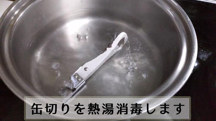 缶切りを熱湯消毒