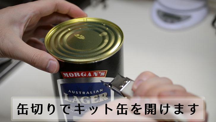 缶切りでキット缶を開けます