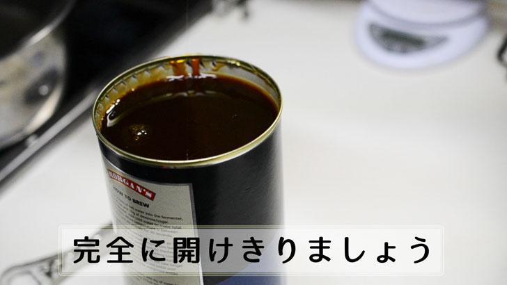 缶切りで開けきります