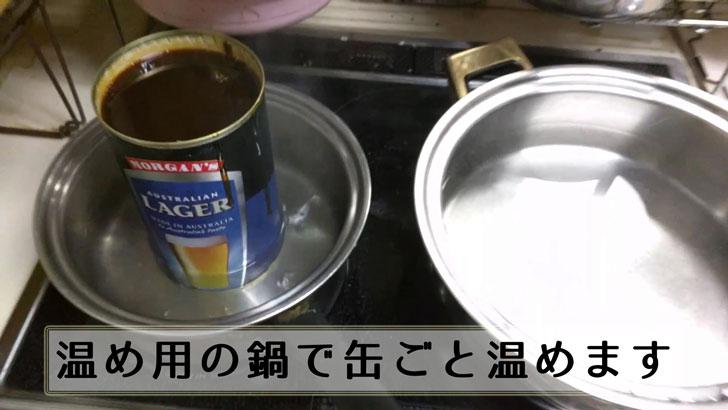 温め用の鍋で缶ごと温めます