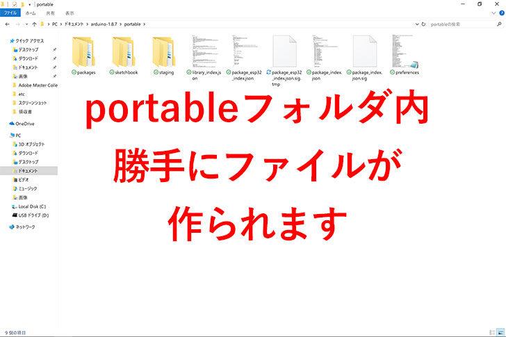 portableフォルダ内