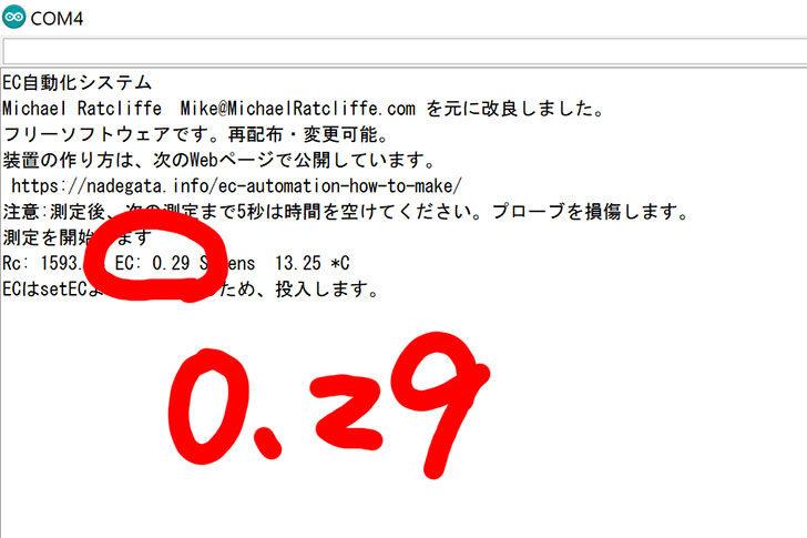 ArduinoでECを測った結果、0.29