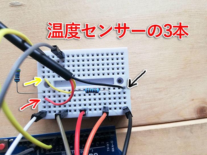 温度センサーの3本をブレットボードに差し込む