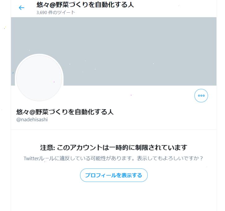 Twitter一時制限